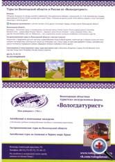 znakomstva-vologodskaya-obl