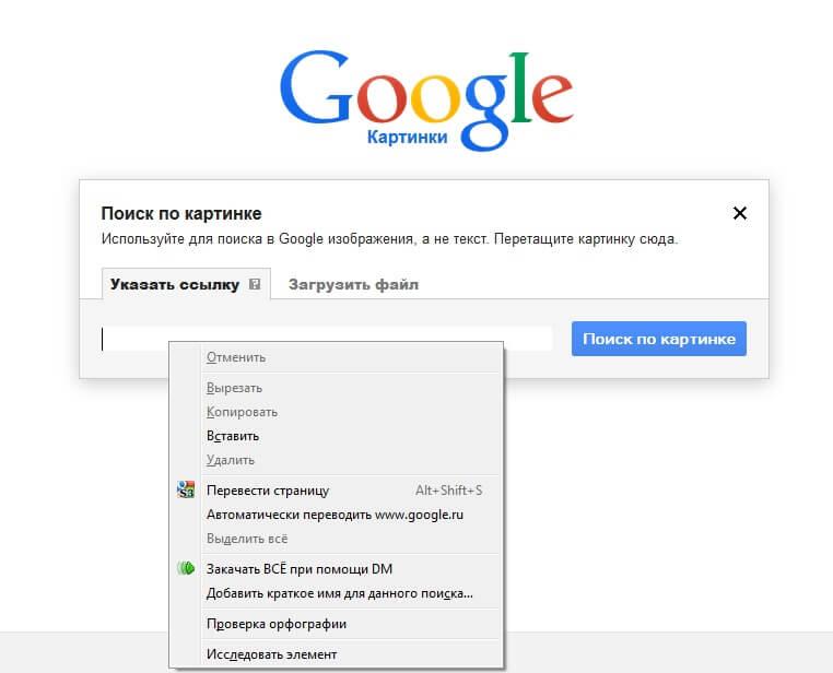 Гугл поиск по картинке загрузить файл